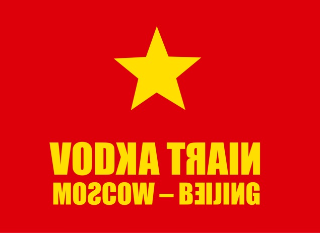 Vodka-Train_Logo RUS